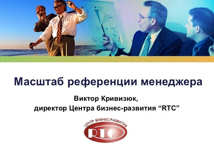 """Виктор Кривизюк,  директор Центра бизнес-развития  """"RTC"""" Масштаб референции менеджера"""