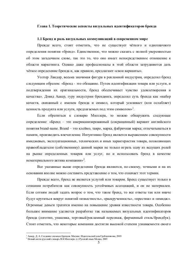 Диплом Буяновой Юлии направление Менеджмент  5 5 Глава 1