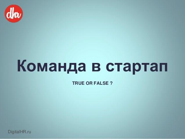 Команда в стартап TRUE OR FALSE ? DigitalHR.ru