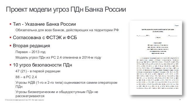 © Cisco и(или) ее аффилированные лица, 2014 г. Все права защищены. 12 Проект модели угроз ПДн Банка России § Тип - Указа...