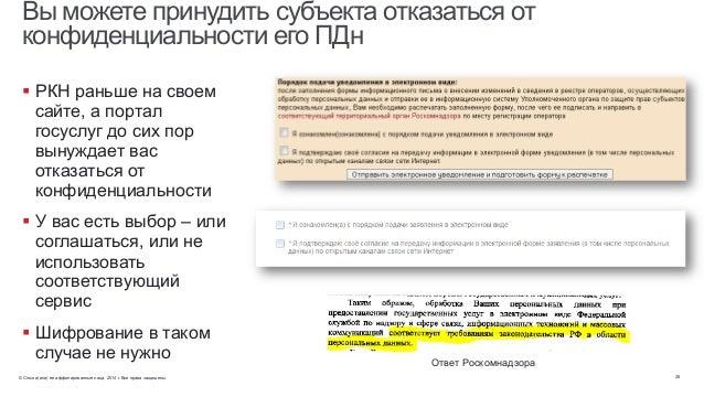 © Cisco и(или) ее аффилированные лица, 2014 г. Все права защищены. 28 § РКН раньше на своем сайте, а портал госуслуг до ...