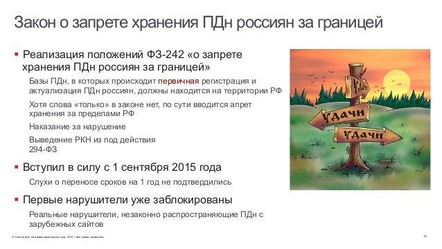 © Cisco и(или) ее аффилированные лица, 2014 г. Все права защищены. 34 Закон о запрете хранения ПДн россиян за границей §...