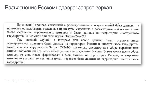 © Cisco и(или) ее аффилированные лица, 2014 г. Все права защищены. 37 Разъяснение Роскомнадзора: запрет зеркал