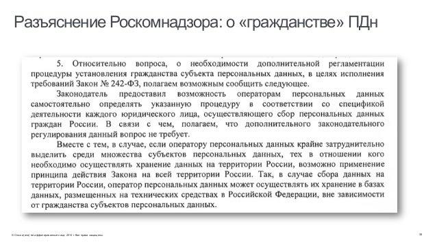© Cisco и(или) ее аффилированные лица, 2014 г. Все права защищены. 38 Разъяснение Роскомнадзора: о «гражданстве» ПДн