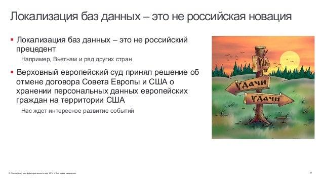 © Cisco и(или) ее аффилированные лица, 2014 г. Все права защищены. 42 Локализация баз данных – это не российская новация §...