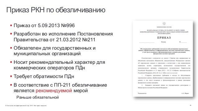 © Cisco и(или) ее аффилированные лица, 2014 г. Все права защищены. 45 Приказ РКН по обезличиванию § Приказ от 5.09.2013 ...
