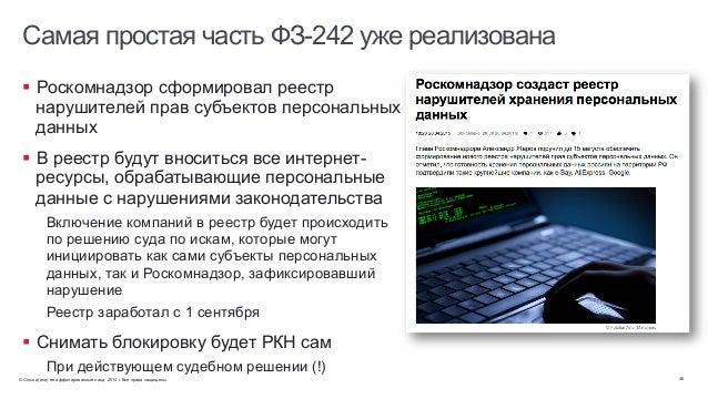© Cisco и(или) ее аффилированные лица, 2014 г. Все права защищены. 46 Самая простая часть ФЗ-242 уже реализована § Роско...