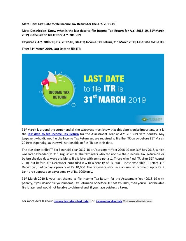 income tax return file last date 2019