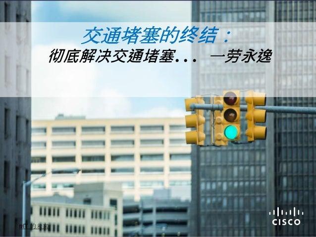 交通堵塞的终结: 彻底解决交通堵塞... 一劳永逸 的未来