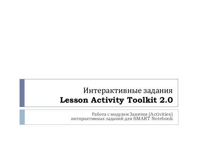 Интерактивные задания Lesson Activity Toolkit 2.0 Работа с модулем Занятия (Activities) интерактивных заданий для SMART No...