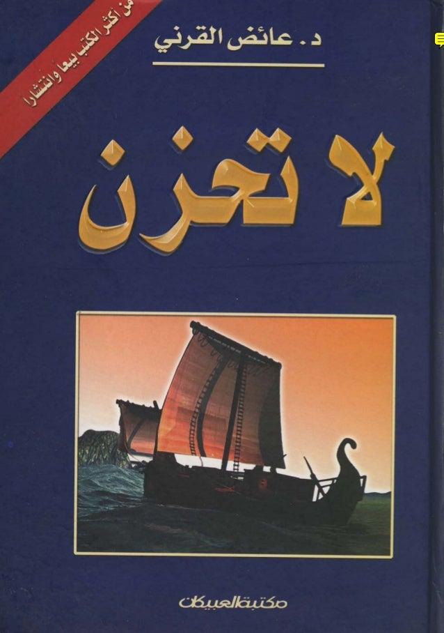 لا تحزن لعائض القرني Don't be Sad (La Tahzan) Aidh Al-Qarni