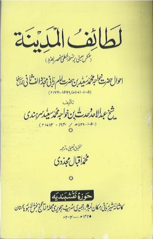 Lataif ul madina by hazra saeed ibn e mujadid alif sani