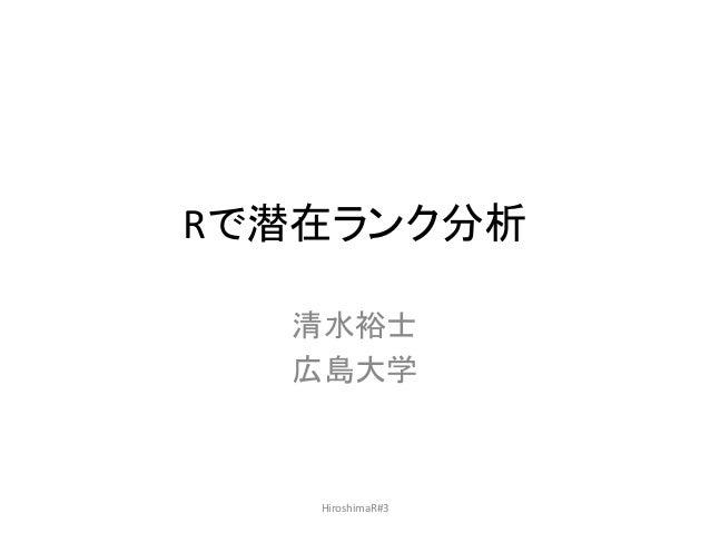 Rで潜在ランク分析 清水裕士 広島大学 HiroshimaR#3