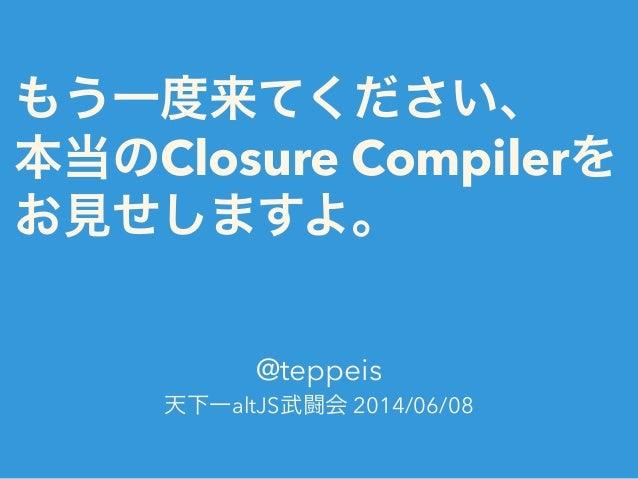 本当のClosure Compilerをお見せしますよ。