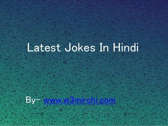 By- www.w3mirchi.com Latest Jokes In Hindi