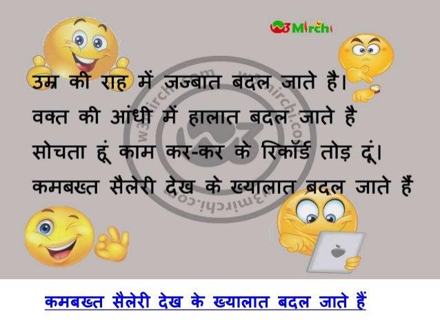 Latest jokes in Hindi Slide 2