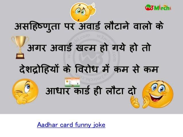 Latest jokes in Hindi Slide 3