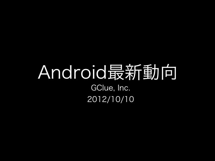 Android最新動向    GClue, Inc.   2012/10/10