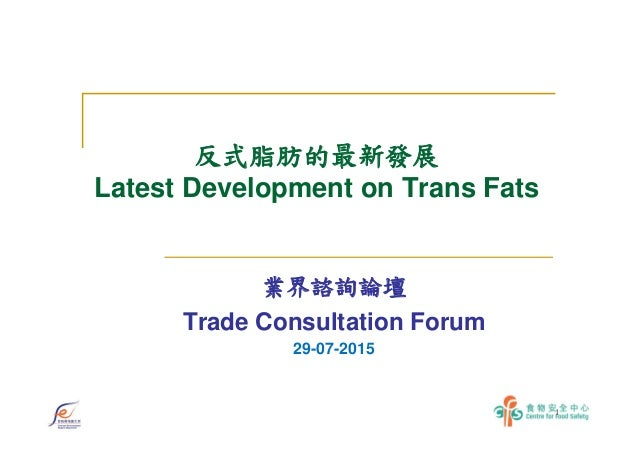 反式脂肪的最新發展 Latest Development on Trans Fats 業界諮詢論壇 Trade Consultation Forum 29-07-2015 1