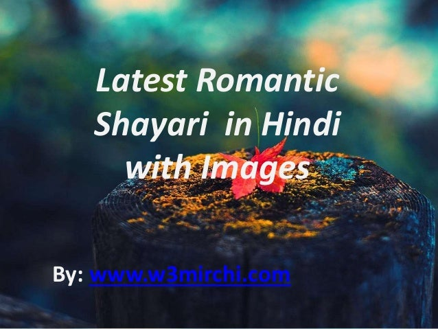 Latest Romantic Shayari in Hindi with Images By: www.w3mirchi.com