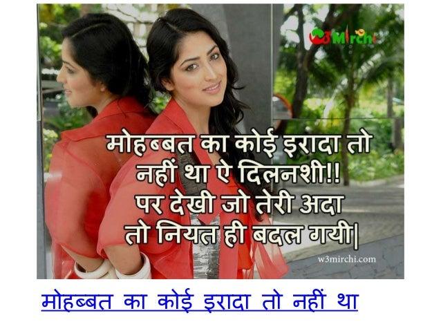 Latest Romantic Shayari in Hindi with Images