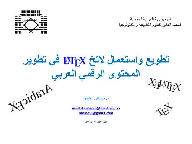 واستعمال تطويعالتخفيتطوير الرقمي المحتوىالعربي د.العلٌوي مصطفى mustafa.eleoui@hiast.edu.sy meleoui@g...