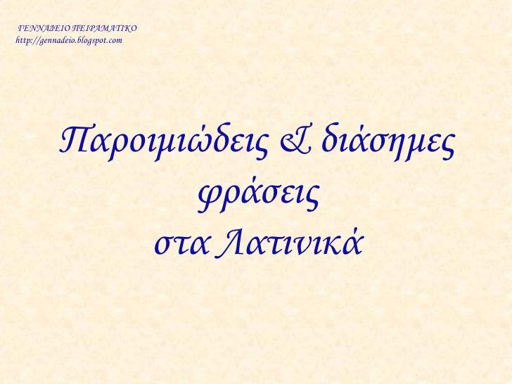 Παροιμιώδεις  &  διάσημες φράσεις στα Λατινικά