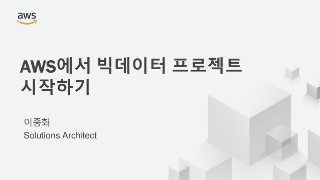 © 2018 Amazon Web Services, Inc. or its Affiliates. All rights reserved. 이종화 Solutions Architect AWS에서 빅데이터 프로젝트 시작하기