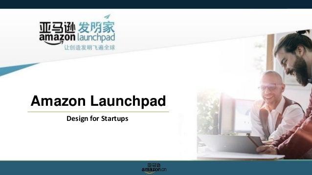 亚马逊发明家项目介绍 讓創造發明飛遍全球 Amazon Launchpad Design for Startups