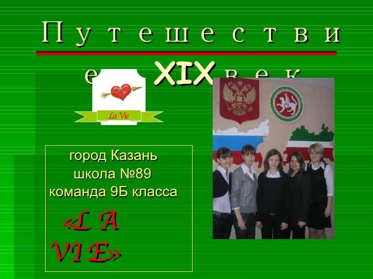 Путешествие в  XIX век город Казань школа №89 команда 9Б класса « LA  VIE » La Vie