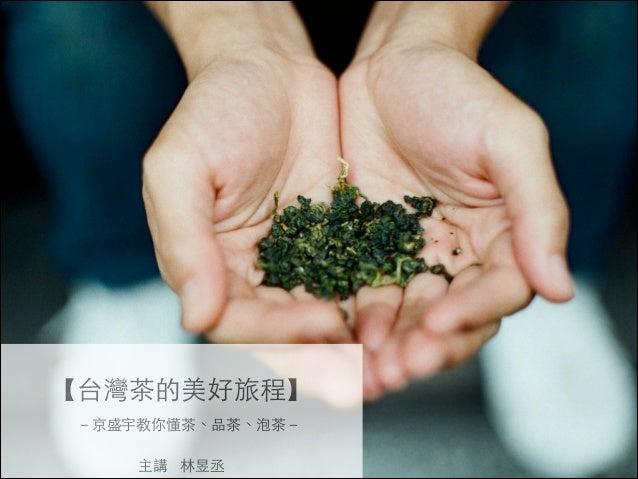 ! 【台灣茶的美好旅程】   -京盛宇教你懂茶、品茶、泡茶-  ! 主講 林昱丞