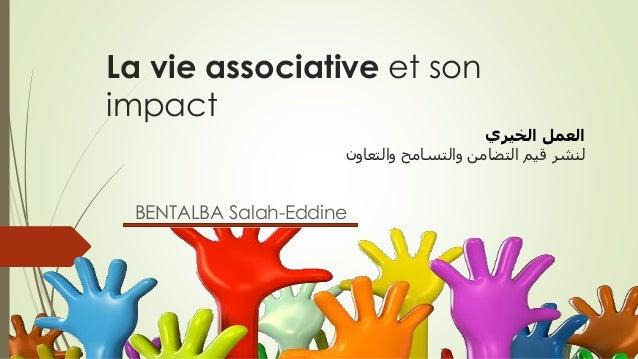 La vie associative et son impact BENTALBA Salah-Eddine الخيري العمل لنشروالتسامح التضامن قيموالتعاون