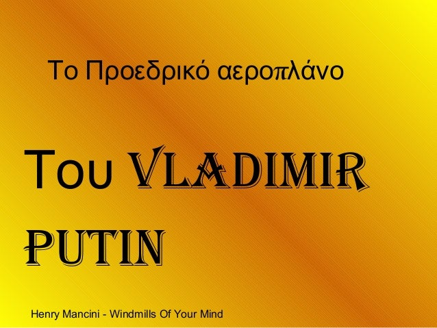 Henry Mancini - Windmills Of Your Mind πΤο Προεδρικό αερο λάνο Του Vladimir PUTiN