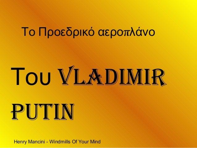 Henry Mancini - Windmills Of Your Mind πΤο Προεδρικό αερο λάνο Του Vladimir PUTiN