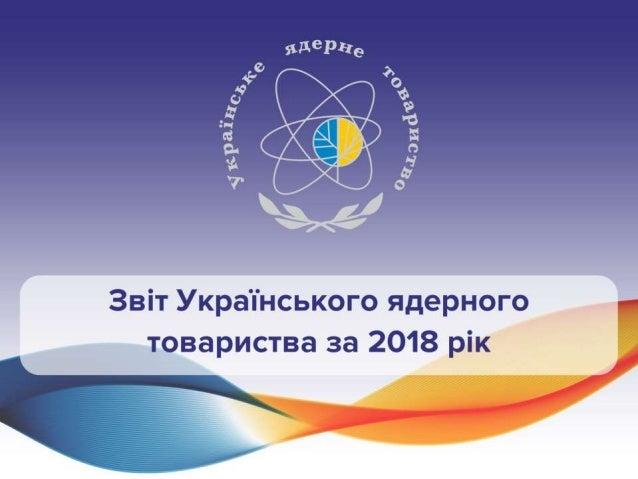 Звіт Українського ядерного товариства за 2018 рік