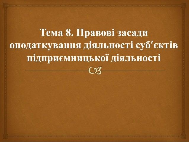 1.Податкова система України. 2.Поняття та види податків і зборів (обов'язкових платежів). 3.Права та обов'язки платників...