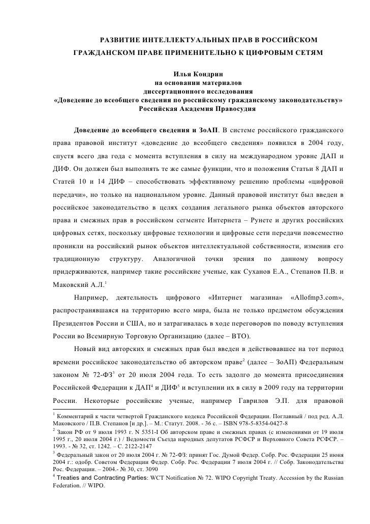 РАЗВИТИЕ ИНТЕЛЛЕКТУАЛЬНЫХ ПРАВ В РОССИЙСКОМ        ГРАЖДАНСКОМ ПРАВЕ ПРИМЕНИТЕЛЬНО К ЦИФРОВЫМ СЕТЯМ                       ...