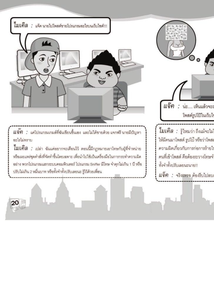 พรบ.คอมพิวเตอร์(ฉบับการ์ตูน)#2