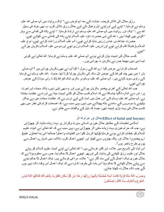 kasb e halal in urdu pdf download