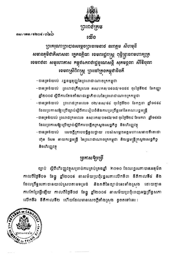 Cambodia - Law on National Budget - FY 2010