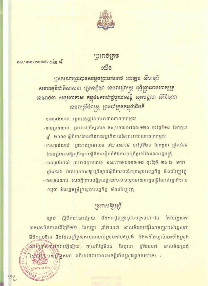 Law on non-govt_securities_royal_kram_khmer