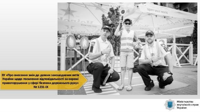 БУЛО ШЕ ЗУ «Про внесення змін до деяких законодавчих актів України щодо посилення відповідальності за окремі правопорушенн...