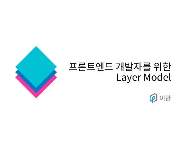 프론트엔드 개발자를 위한 Layer Model 이한