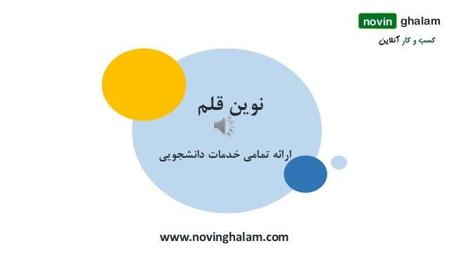 www.novinghalam.com دانشجویی خدمات تمامی ارائه novin ghalam قلم نوین