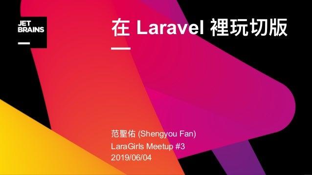 Laravel — (Shengyou Fan) LaraGirls Meetup #3 2019/06/04