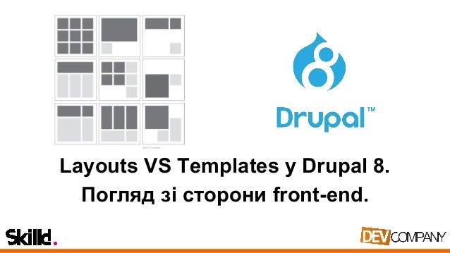 Layouts VS Templates у Drupal 8. Погляд зі сторони front-end.