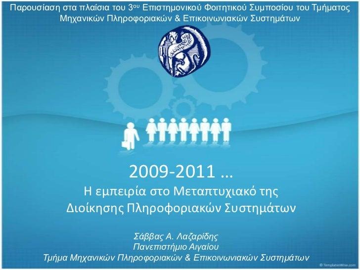 Παρουσίαση στα πλαίσια του 3ου Επιστημονικού Φοιτητικού Συμποσίου του Τμήματος Μηχανικών Πληροφοριακών & Επικοινωνιακών Συ...
