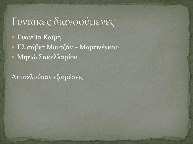  Ευανθία Καϊρη  Ελισάβετ Μουτζάν – Μαρτινέγκου  Μητιώ Σακελλαρίου Αποτελούσαν εξαιρέσεις