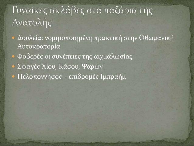  Δουλεία: νομιμοποιημένη πρακτική στην Οθωμανική Αυτοκρατορία  Φοβερές οι συνέπειες της αιχμάλωσίας  Σφαγές Χίου, Κάσου...