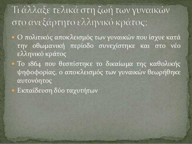  Ο πολιτικός αποκλεισμός των γυναικών που ίσχυε κατά την οθωμανική περίοδο συνεχίστηκε και στο νέο ελληνικό κράτος  Το 1...